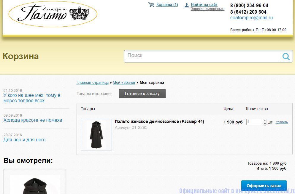 Корзина на официальном сайте Империя пальто