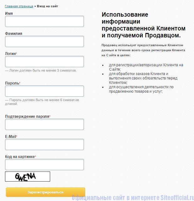 Регистрация на официальном сайте Империя пальто