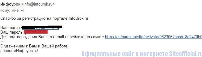 Завершение регистрации в личном кабинете Инфоурок