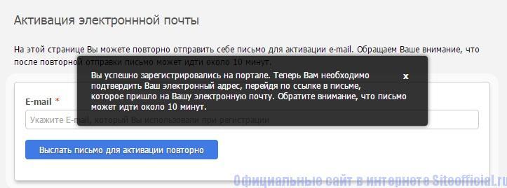 Активация email для создания личного кабинета Инфоурок