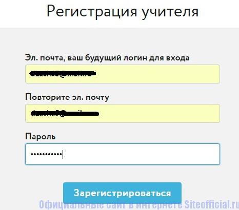 Регистрация учителя в личном кабинете Учи.ру