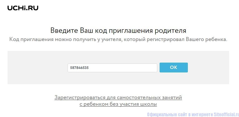 Код приглашения родителя в личный кабинет Учи.ру