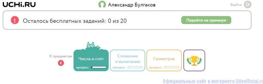 Личный кабинет ученика на сайте Учи.ру