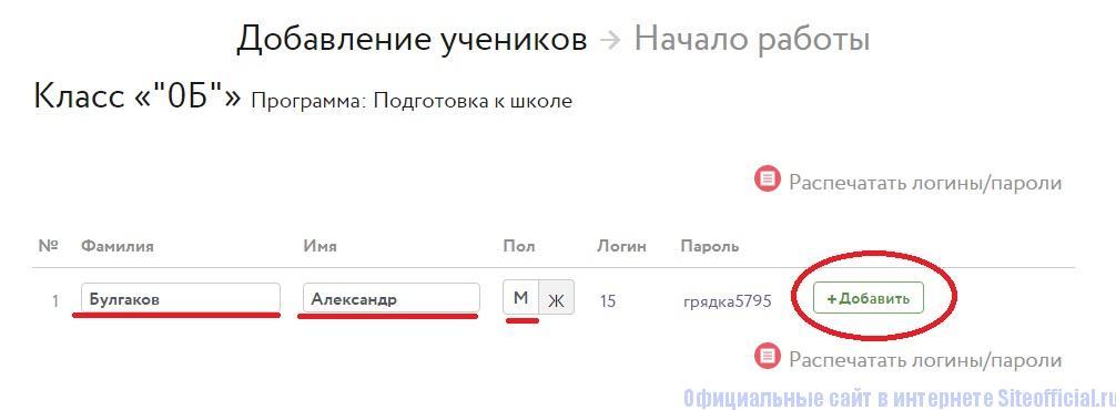 Добавление учащихся в личном кабинете Учи.ру