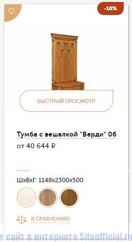 Мебель на официальном сайте Белфан