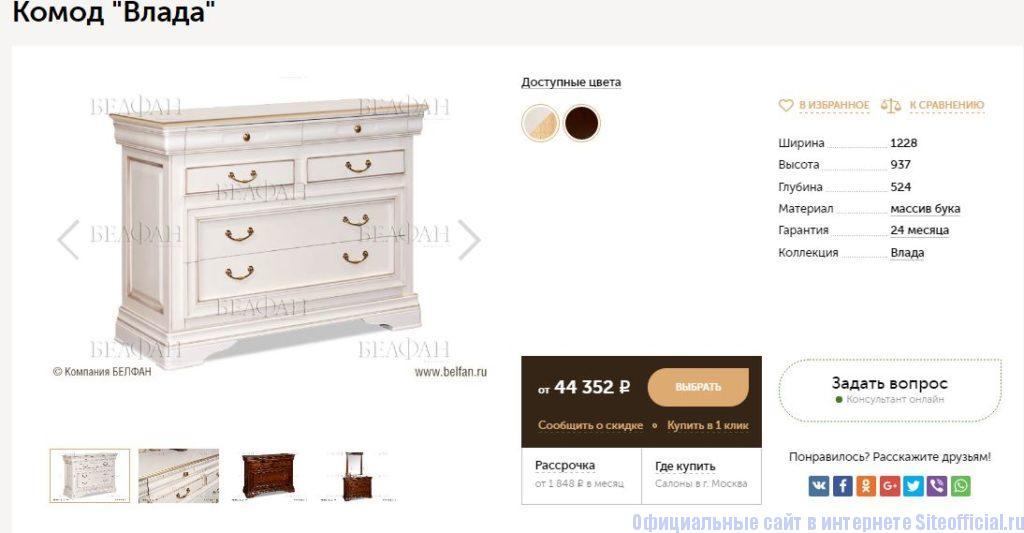 Описание мебели на официальном сайте Белфан