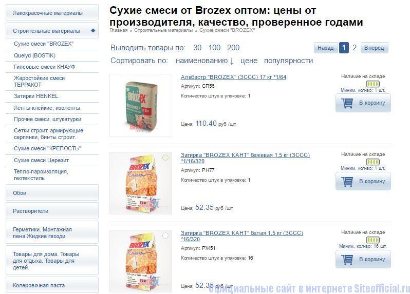 Каталог продукции на официальном сайте Брозекс