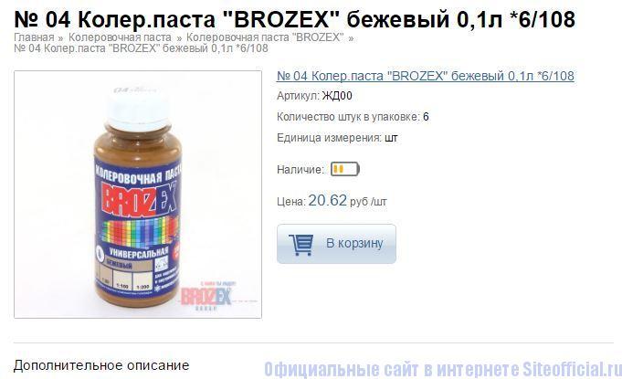 Описание товара на официальном сайте Брозекс
