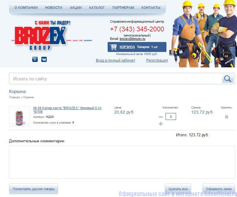 Корзина на официальном сайте Брозекс