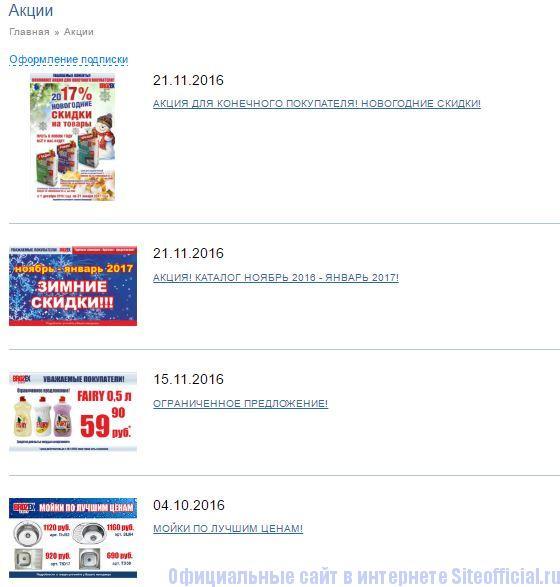 Акции на официальном сайте Брозекс