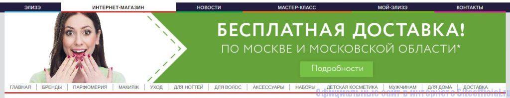 Интернет магазин на официальном сайте Элизе