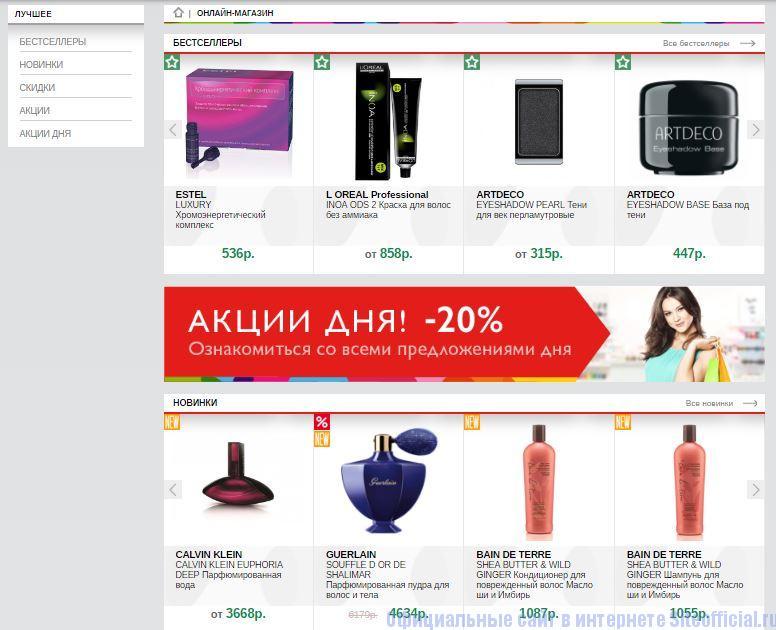 Онлайн магазин на официальном сайте Элизе