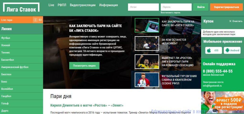 Главная страница официального сайта букмекерской конторы Лига ставок