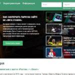 Букмекерская контора Лига ставок официальный сайт — российская букмекерская компания