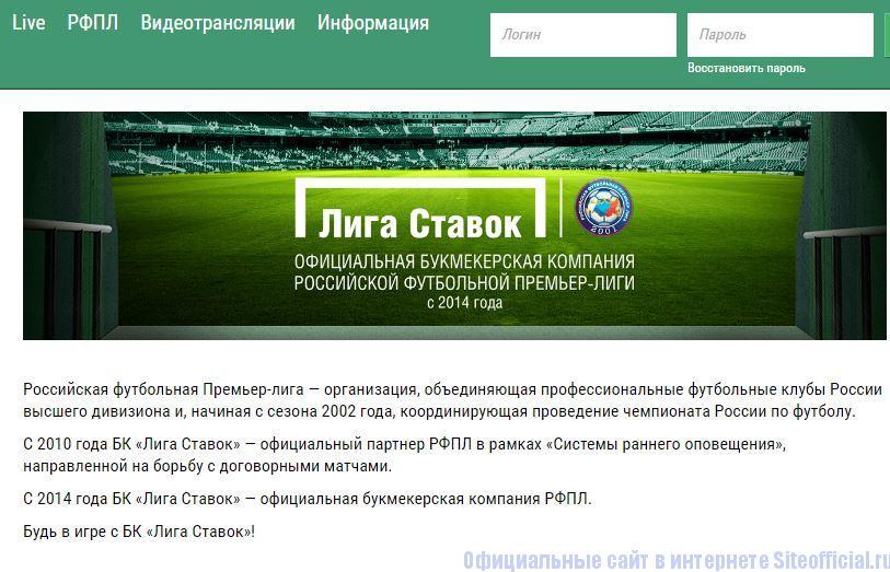 РФПЛ на официальном сайте букмекерской конторы Лига ставок