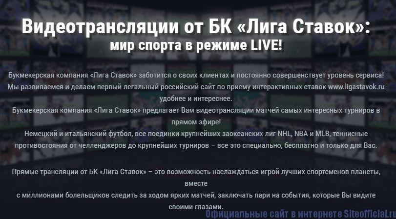 Видеотрансляции на официальном сайте букмекерской конторы Лига ставок