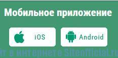 Мобильное приложение на официальном сайте букмекерской конторы Лига ставок
