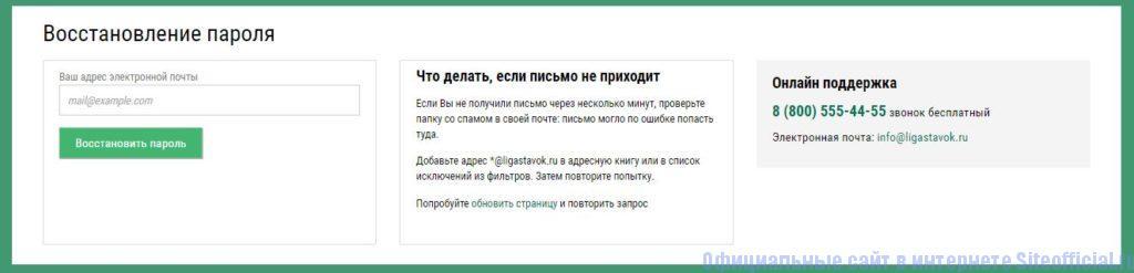 Восстановление пароля на официальном сайте букмекерской конторы Лига ставок