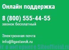 Онлайн поддержка на официальном сайте букмекерской конторы Лига ставок
