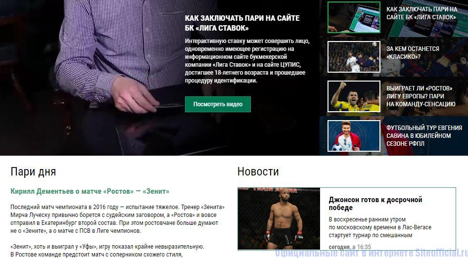 Вкладки на главной странице официального сайта букмекерской конторы Лига ставок
