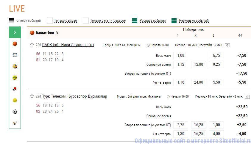Live на официальном сайте букмекерской конторы Лига ставок