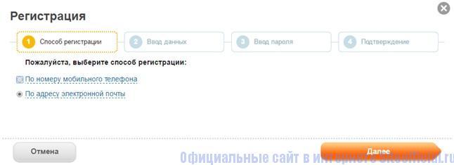 Регистрация на сайте Мосэнергосбыт личного кабинета