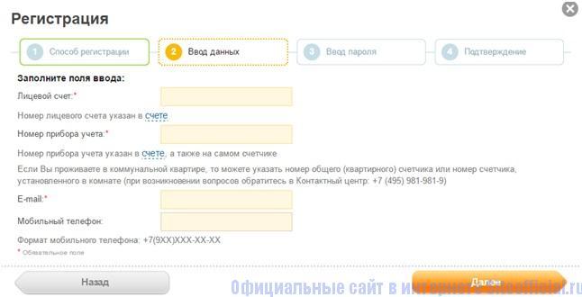 Заполнение полей при регистрации личного кабинета Мосэнергосбыт