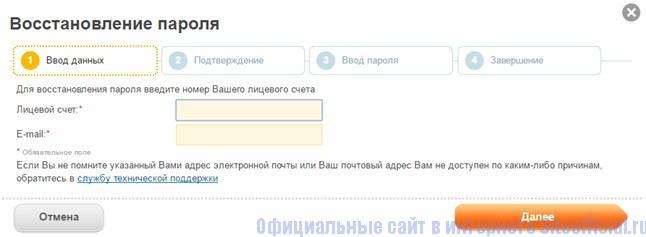 Напоминание пароля для входа в личный кабинет Мосэнергосбыт