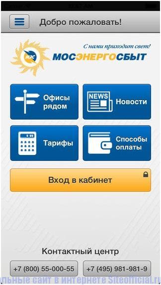 Вид приложения личного кабинета Мосэнергосбыт на телефоне