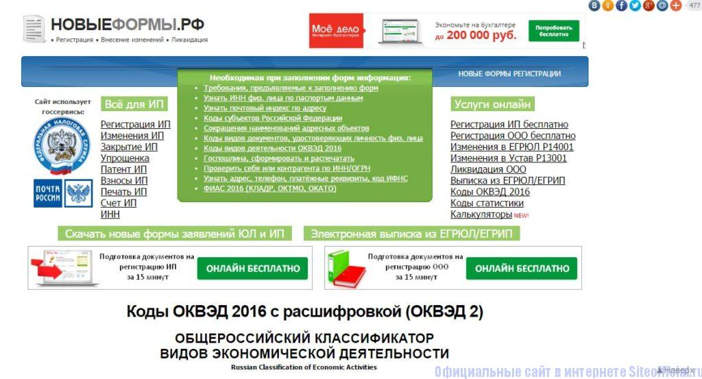 Главная страница официального сайта ОКВЭД 2016 с расшифровкой