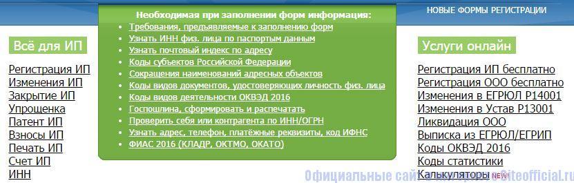 Вкладки на официальном сайте ОКВЭД 2016 с расшифровкой