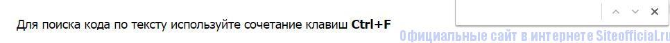 Строка поиска на официальном сайте ОКВЭД 2016 с расшифровкой