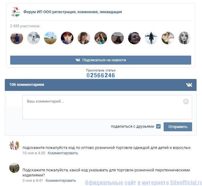 Комментарии на официальном сайте ОКВЭД 2016 с расшифровкой