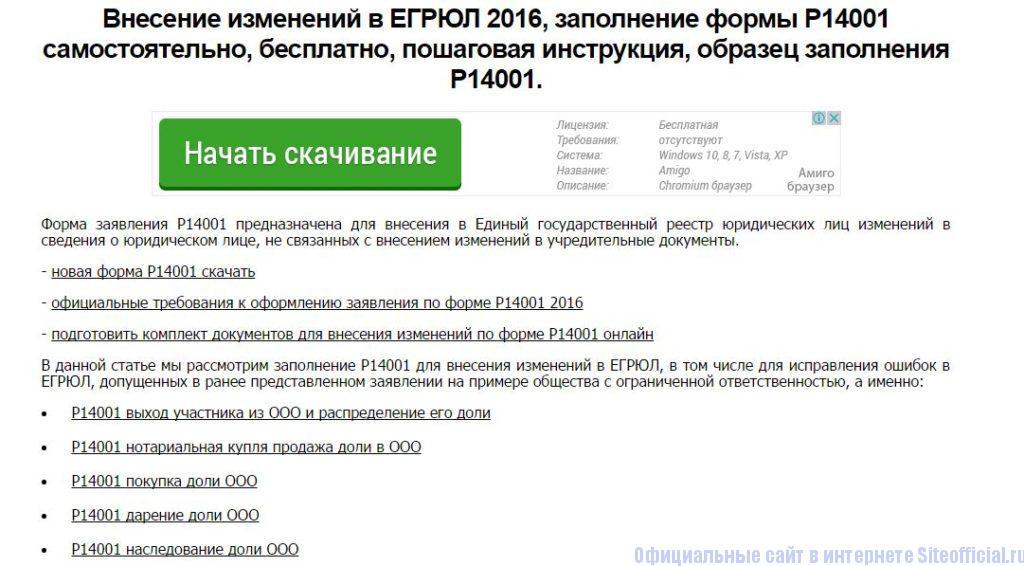 Заявление по форме Р14001 на официальном сайте ОКВЭД 2016 с расшифровкой