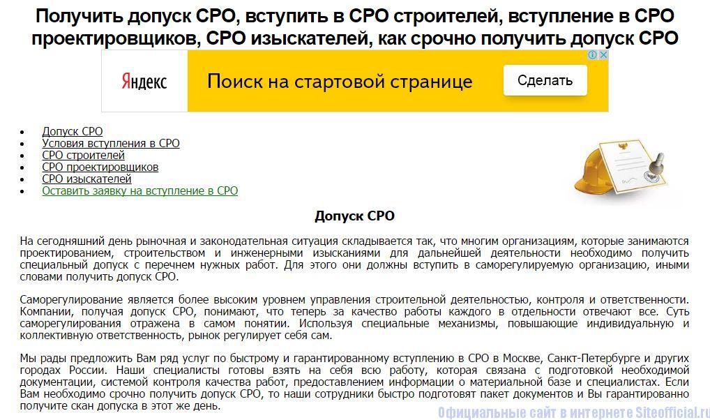 Допуски в СРО на официальном сайте ОКВЭД 2016 с расшифровкой