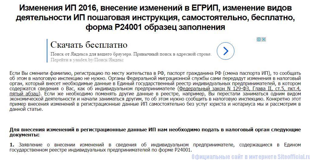 Изменения ИП на официальном сайте ОКВЭД 2016 с расшифровкой