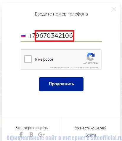 Введение номера телефона при регистрации КИВИ кошелька