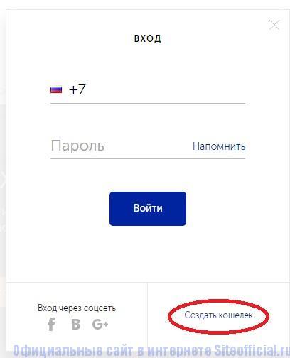 Создание кошелька на официальном сайте КИВИ