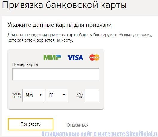 Привязка банковской карты к КИВИ кошельку в личном кабинете