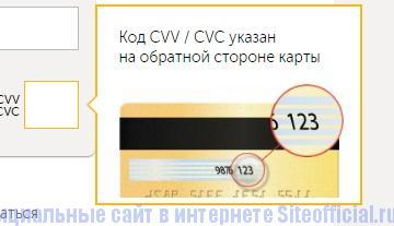 Код CW для привязки банковской карты
