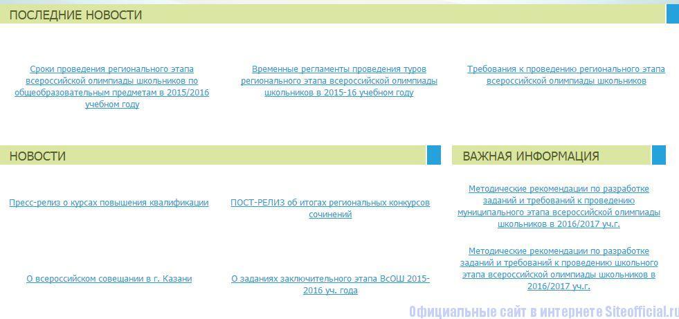 Новости на официальном сайте Всероссийской Олимпиады Школьников 2016-2017