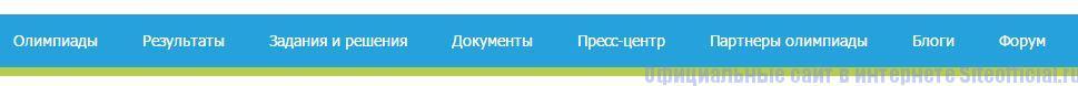 Вкладки на официальном сайте Всероссийской Олимпиады Школьников 2016-2017