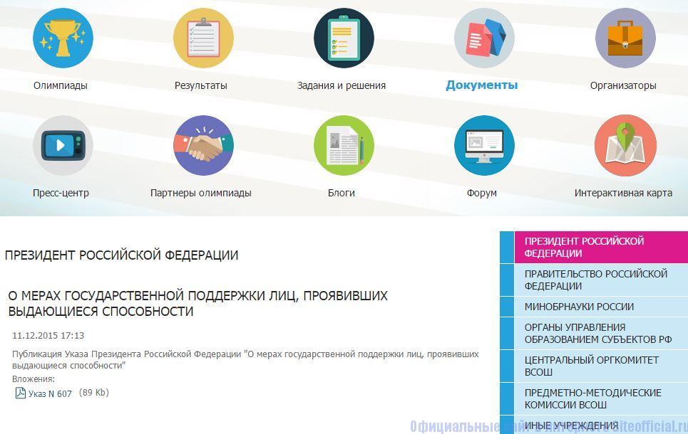 Документы на официальном сайте Всероссийской Олимпиады Школьников 2016-2017