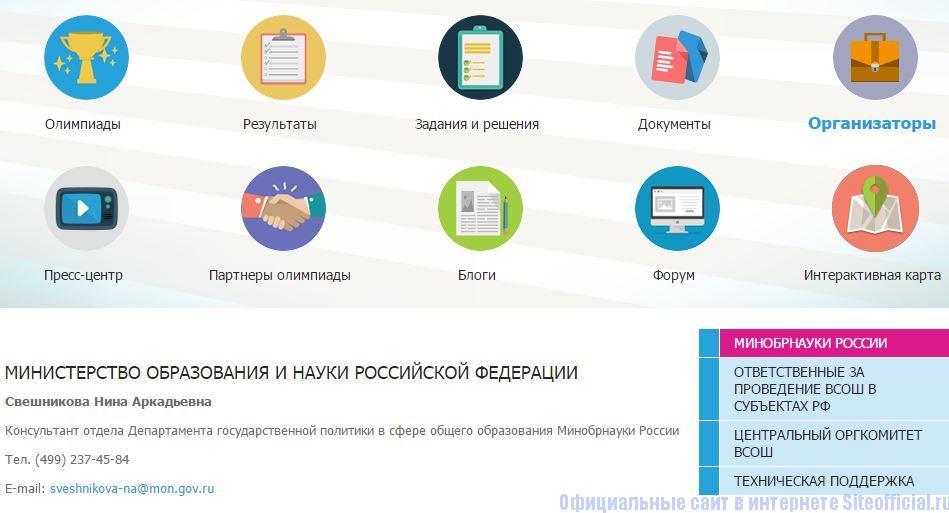 Организаторы на официальном сайте Всероссийской Олимпиады Школьников 2016-2017