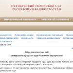 Суд Октябрьского района г. Октябрьска — официальный сайт — Октябрьский городской суд