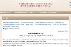 Главная страница официального сайта суда Октябрьского района г. Октябрьска