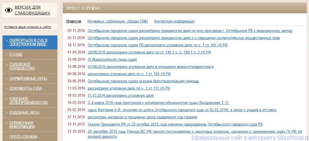 Пресс-служба на официальном сайте суда Октябрьского района г. Октябрьска