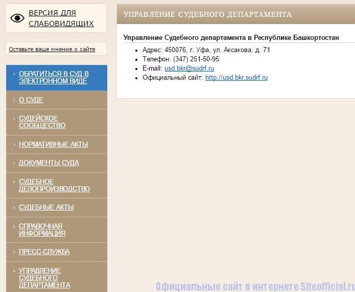 Управление Судебного департамента на официальном сайте суда Октябрьского района г. Октябрьска