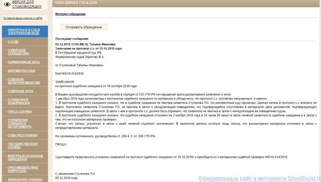 Обращения граждан на официальном сайте суда Октябрьского района г. Октябрьска
