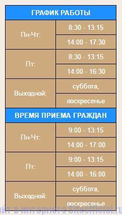 График работы суда Октябрьского района г. Октябрьска